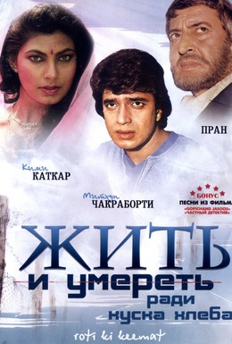 Постер фильма Жить и умереть ради куска хлеба (1990)