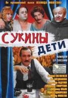 Сукины дети (1990)