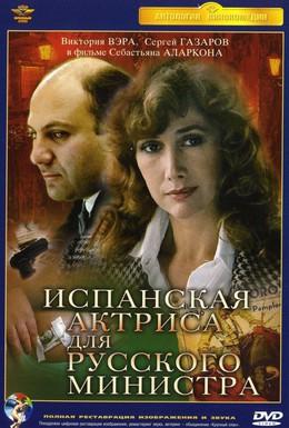 Постер фильма Испанская актриса для русского министра (1990)