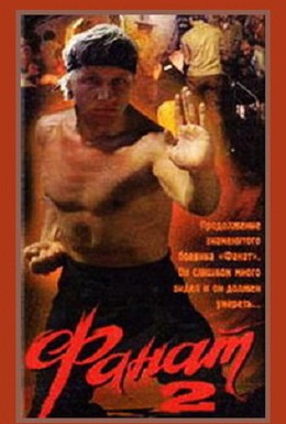Постер фильма Фанат 2 (1990)