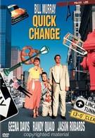 Быстрые перемены (1990)