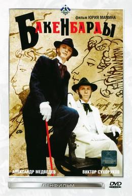 Постер фильма Бакенбарды (1990)