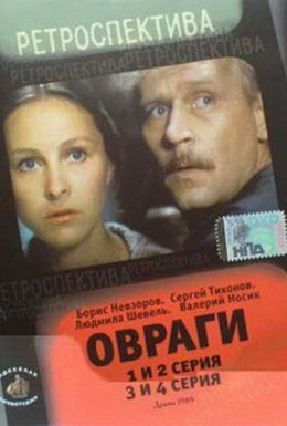 Постер фильма Овраги (1990)