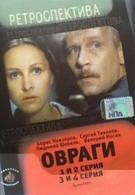 Овраги (1990)