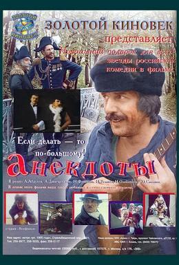 Постер фильма Анекдоты (1990)