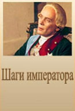 Постер фильма Шаги императора (1990)