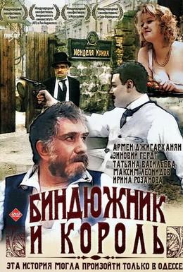 Постер фильма Биндюжник и Король (1989)