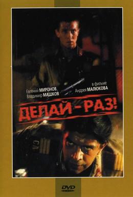 Постер фильма Делай – раз! (1989)