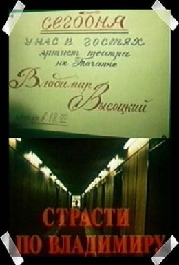 Постер фильма Страсти по Владимиру (1990)