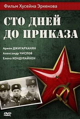 Постер фильма Сто дней до приказа (1990)