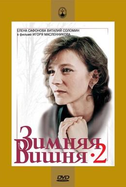 Постер фильма Зимняя вишня 2 (1990)