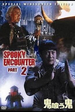 Постер фильма Встречи с привидениями 2 (1989)