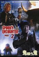 Встречи с привидениями 2 (1989)