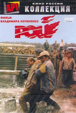 Постер фильма Рой (1990)