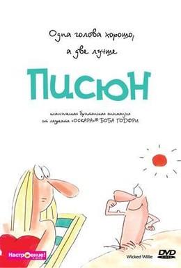 Постер фильма Писюн (1990)