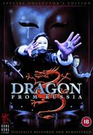 Дракон из России (1990)