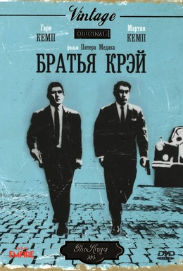 Постер фильма Братья Крэй (1990)