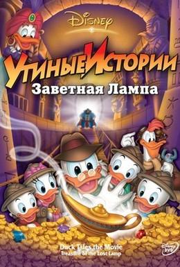 Постер фильма Утиные истории: Заветная лампа (1990)
