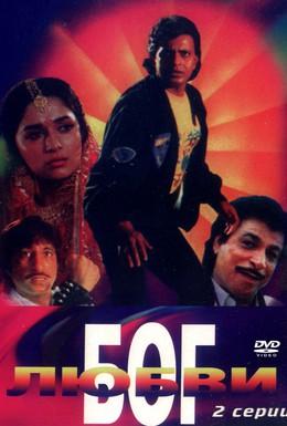 Постер фильма Бог любви (1990)