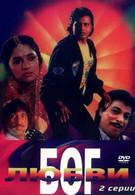 Бог любви (1990)