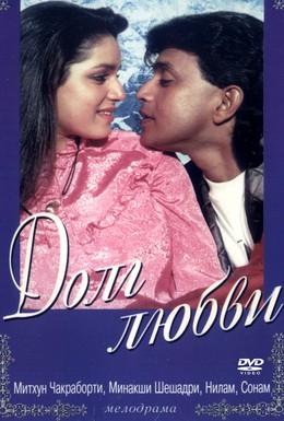 Постер фильма Долг любви (1990)