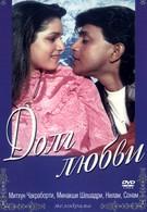 Долг любви (1990)