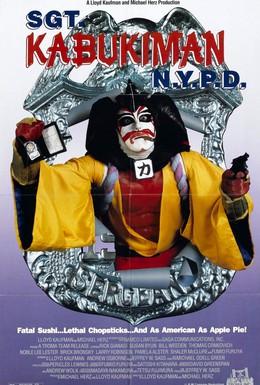Постер фильма Сержант Кабукимен из нью-йоркской полиции (1990)