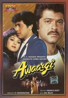 Скитания (1990)