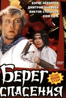 Постер фильма Берег спасения (1990)