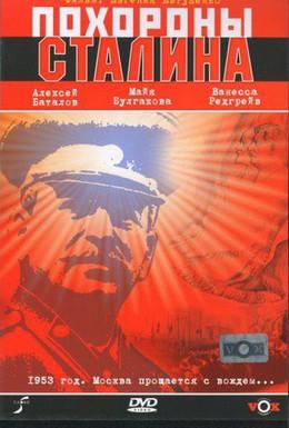 Постер фильма Похороны Сталина (1990)