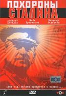 Похороны Сталина (1990)