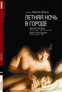 Постер фильма Летняя ночь в городе (1990)