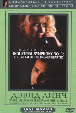 Постер фильма Индустриальная симфония №1: Сон девушки с разбитым сердцем (1990)