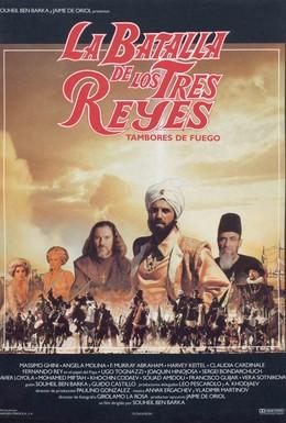 Постер фильма Битва трех королей (1990)