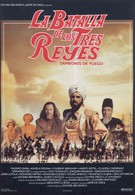 Битва трех королей (1990)