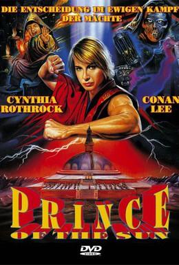 Постер фильма Принц солнца (1990)
