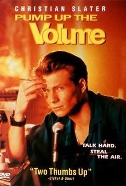 Постер фильма Прибавьте громкость (1990)