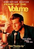 Прибавьте громкость (1990)