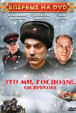 Постер фильма Это мы, господи... (1990)