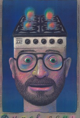 Постер фильма Духов день (1990)