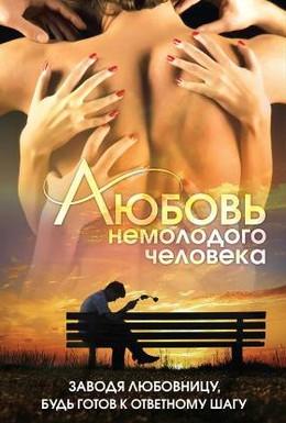 Постер фильма Любовь немолодого человека (1990)