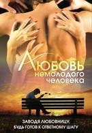 Любовь немолодого человека (1990)