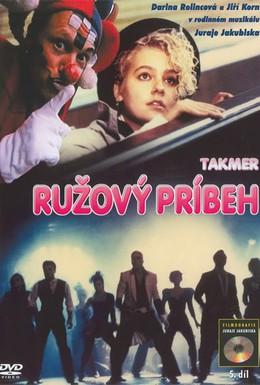 Постер фильма Почти розовая история (1990)