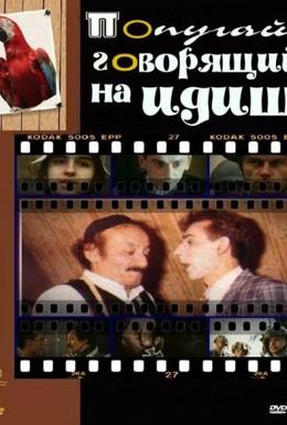 Постер фильма Попугай, говорящий на идиш (1990)