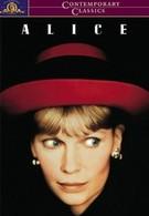 Элис (1990)