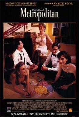 Постер фильма Золотая молодежь (1990)