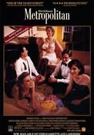 Золотая молодежь (1990)