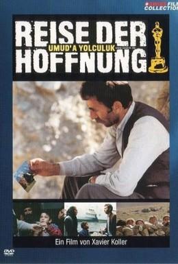 Постер фильма Путешествие надежды (1990)