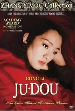 Постер фильма Цзюй Доу (1990)