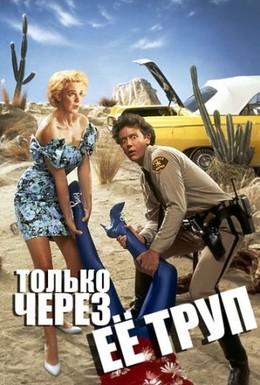 Постер фильма Только через ее труп (1990)
